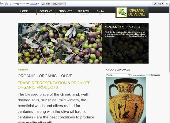 BIOLOGICAL OLIVE OIL